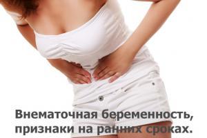 Изображение №2: Первые признаки беременности - ЭКО-блог