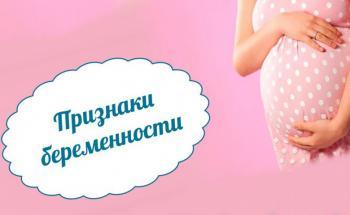 Изображение №0: Первые признаки беременности - ЭКО-блог