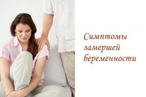 Изображение №2: Признаки замершей беременности - ЭКО-блог