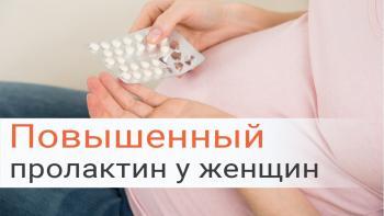 Изображение №0: Повышенный пролактин у женщин - последствия и причины - ЭКО-блог