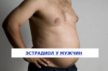 Изображение №1: Повышенный эстрадиол у женщин - причины и симптомы - ЭКО-блог