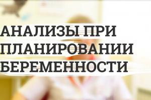 Изображение №1: Подготовка к беременности - с чего начать? - ЭКО-блог