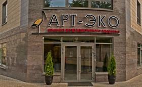Клиника Арт ЭКО в Москве - ЭКО-блог