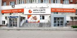 Клиника ИДК в Самаре - ЭКО-блог
