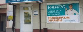 Клиника Инвитро в Москве - ЭКО-блог