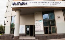 Клиника Интайм в Москве - ЭКО-блог