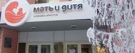 Клиника Мать и дитя в Иркутске - ЭКО-блог