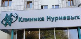 Клиника Нуриевых в Казани - ЭКО-блог