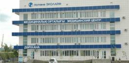 Клиника Эколайф в Астане - ЭКО-блог