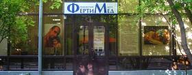 Медицинский центр Фертимед в Москве - ЭКО-блог