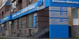 Нео клиник в Тюмени - ЭКО-блог