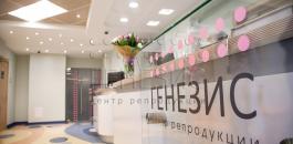 Центр репродукции Генезис в Санкт-Петербурге - ЭКО-блог