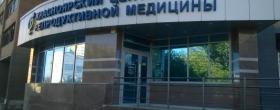 Красноярский центр репродуктивной медицины в Красноярске - ЭКО-блог