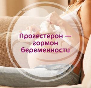 Изображение №0: Норма прогестерона при беременности - ЭКО-блог