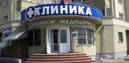 Клиника семейной медицины в Владимире - ЭКО-блог