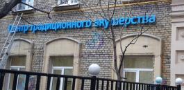 Центр традиционного акушерства (ЦТА) в Москве - ЭКО-блог