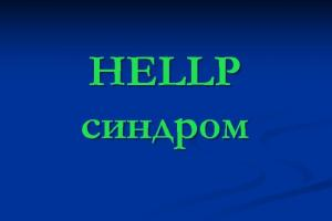 Изображение №3: HELLP-синдром - ЭКО-блог