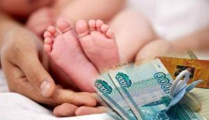 Изображение №2: Пособие при рождении ребенка в 2019 году - ЭКО-блог
