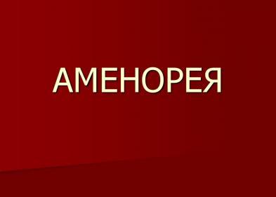 Спортивная аменорея - ЭКО-блог