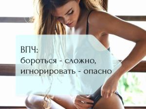 Изображение №2: Четвертого марта отмечается Всемирный день борьбы с вирусом папилломы человека.  - ЭКО-блог