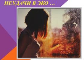 Причины неудач ЭКО - ЭКО-блог