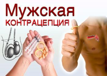 Изображение №0: Мужская контрацепция - ЭКО-блог