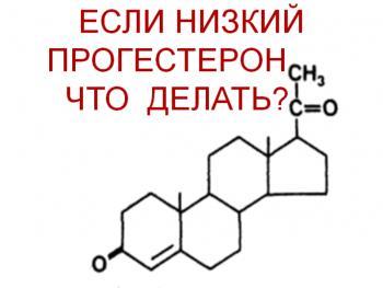 Изображение №4: Прогестерон у женщин: норма, из-за чего меняется - ЭКО-блог