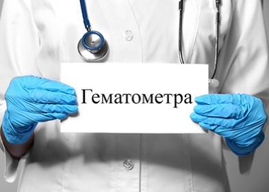 Гематометра или скопление крови в полости матки - ЭКО-блог