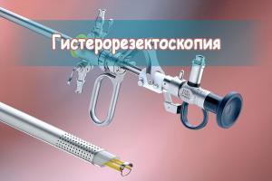 Изображение №0: Гистерорезектоскопия - ЭКО-блог