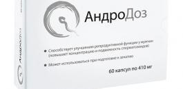 Андродоз - инструкция по применению - ЭКО-блог