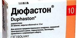 Дюфастон - инструкция по применению - ЭКО-блог