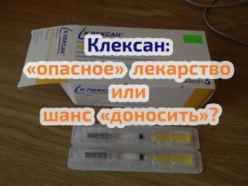 Изображение : Клексан - ЭКО-блог