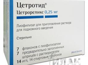 Цетротид - ЭКО-блог