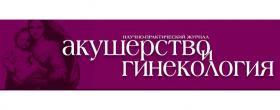 «Акушерство и гинекология»  - ЭКО-блог