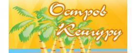Форум Остров кенгуру - ЭКО-блог