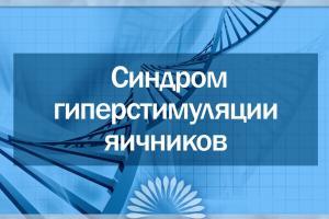Изображение №0: СГЯ - синдром гиперстимуляции яичников - ЭКО-блог