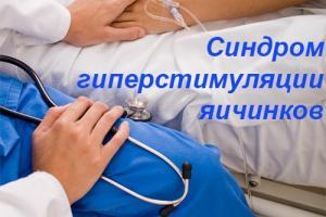 Изображение №1: СГЯ - синдром гиперстимуляции яичников - ЭКО-блог