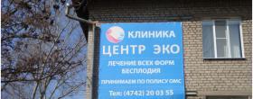 ЭКО в Липецке - ЭКО-блог