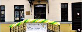 ЭКО в Минске - ЭКО-блог