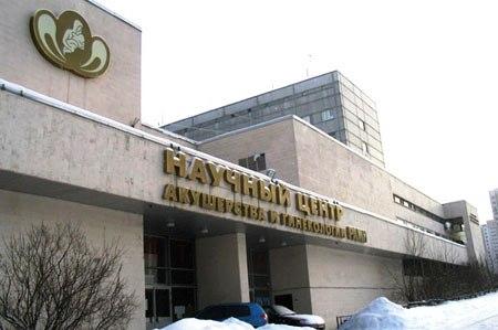 НИИ Кулакова (центр акушерства на Опарина)