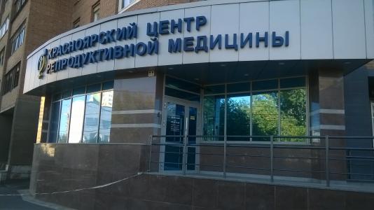 Центр гастроэнтерологии в красноярске